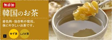 韓国のお茶