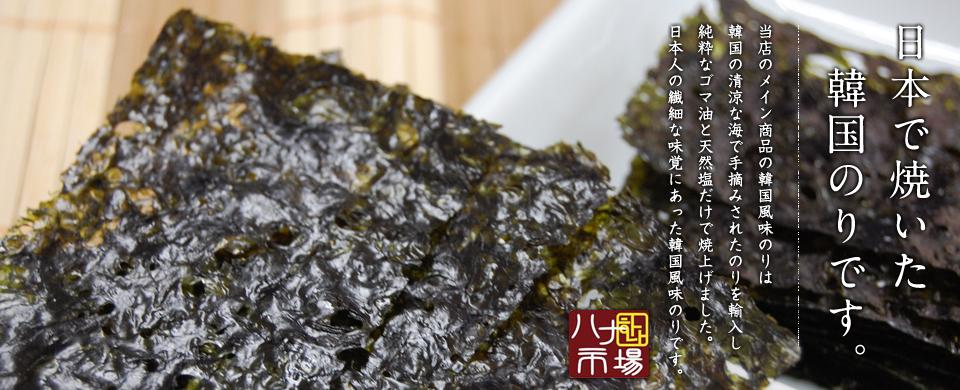 日本で焼いた韓国のりです。